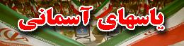 مطلع الفجر: شهدای شهرستان گیلانغرب